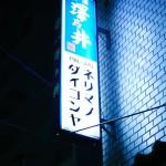 th_2014.06.25_Nobu0482